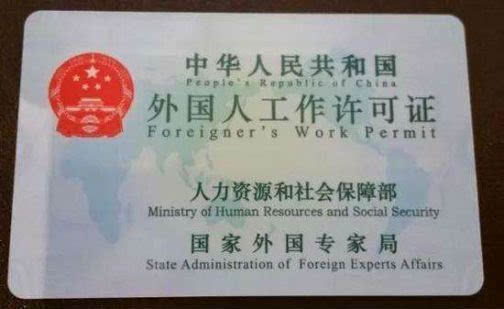China Working Visa - Business China